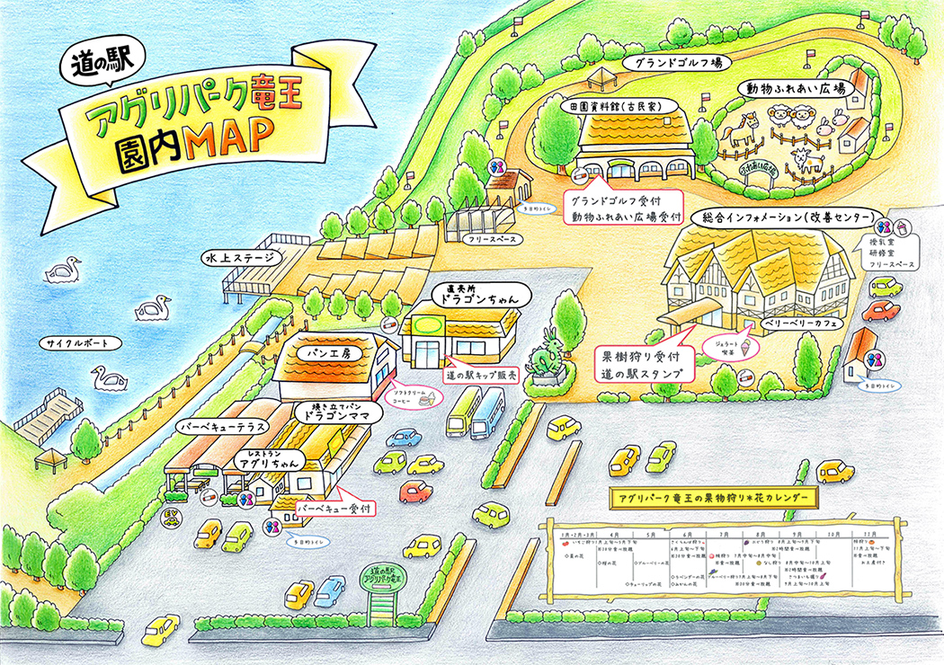 アグリパーク竜王園内マップ